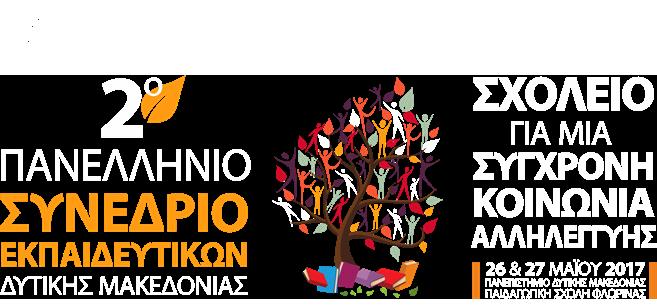 2ο Πανελλήνιο Συνέδριο Εκπαιδευτικών Δυτικής Μακεδονίας